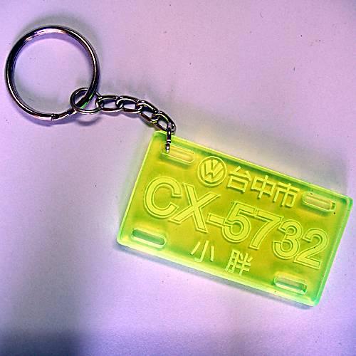 車牌鑰匙圈-透明壓克力